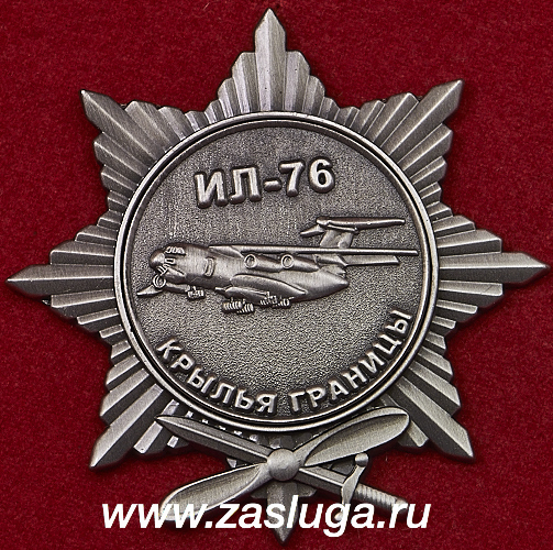 http://www.zasluga.ru/catalog_photos/Il76vint.jpg