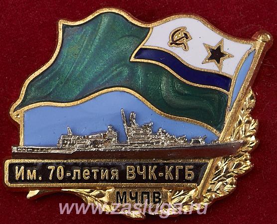http://www.zasluga.ru/catalog_photos/Im70letvchkkgb1.jpg