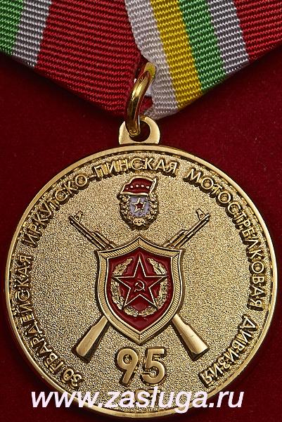 Презентация на тему:  боевой путь иркутско - пинской дивизии иркутско - пинская дивизия начала свой боевой путь в