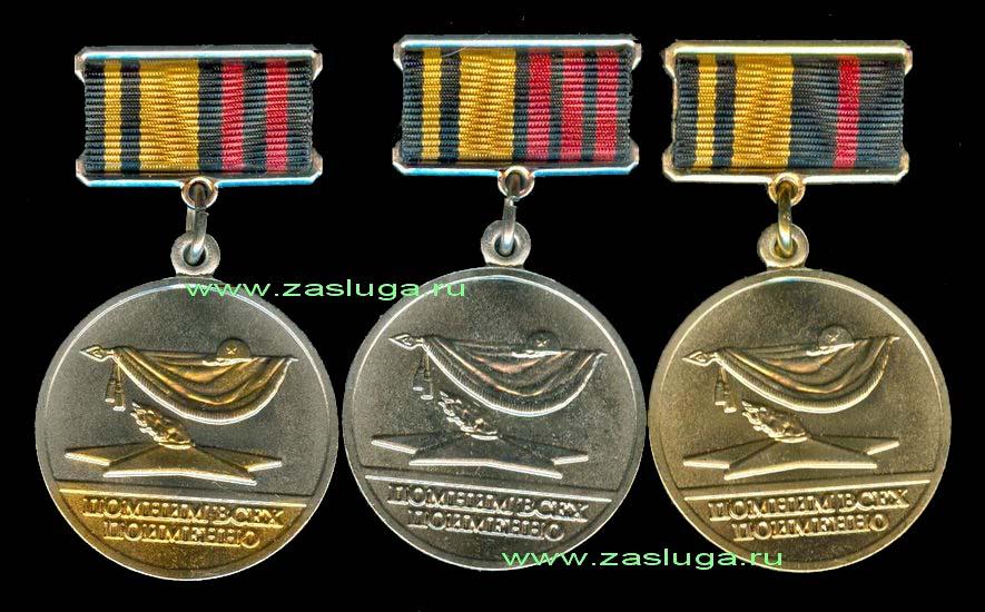 Знаки и медали за поисковую работу