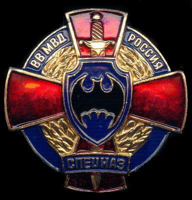 Сегодня - День СПЕЦНАЗА внутренних войск