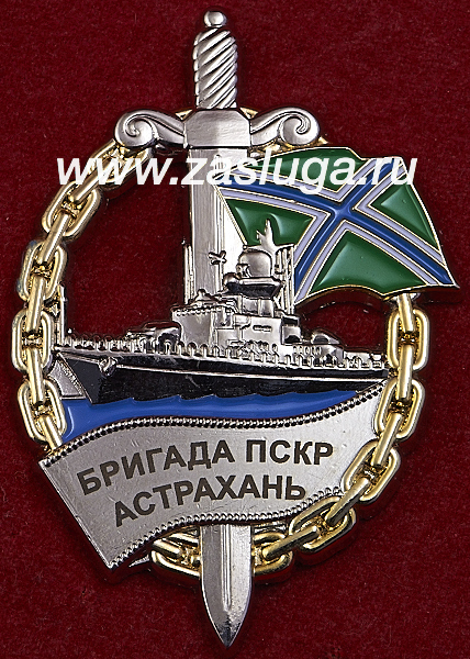 http://www.zasluga.ru/catalog_photos/astrahan1.jpg