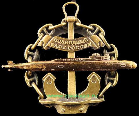 Нагрудный знак подводный флот россии