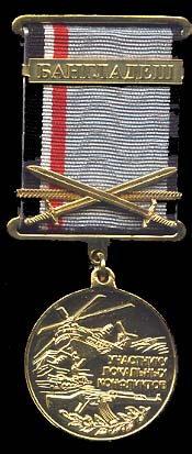 """Медаль """"Участнику локальных конфликтов"""" Бангладеш"""