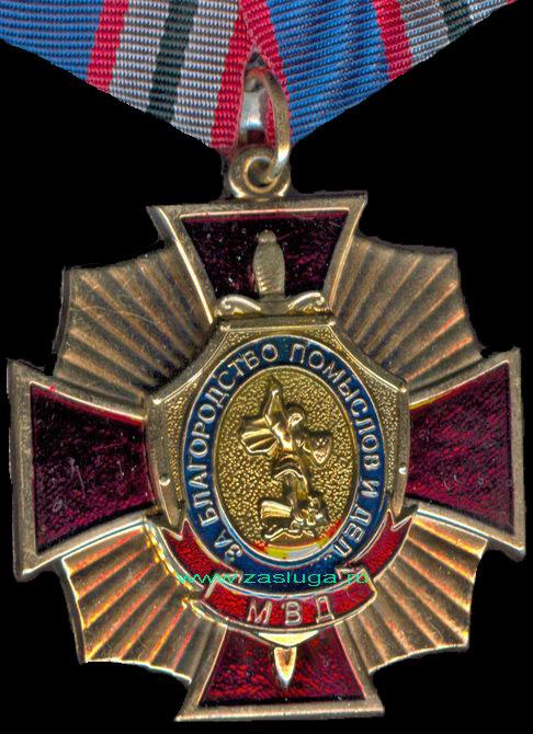 Орден за благородство помыслов и дел i