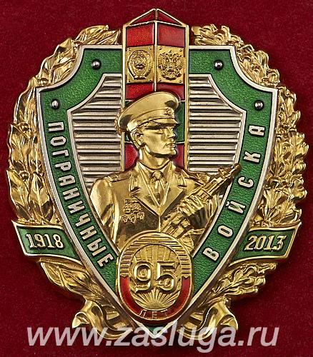 http://www.zasluga.ru/catalog_photos/bg95letpvgold1.jpg