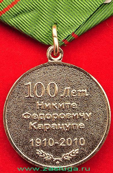 http://www.zasluga.ru/catalog_photos/curupa100let3.jpg
