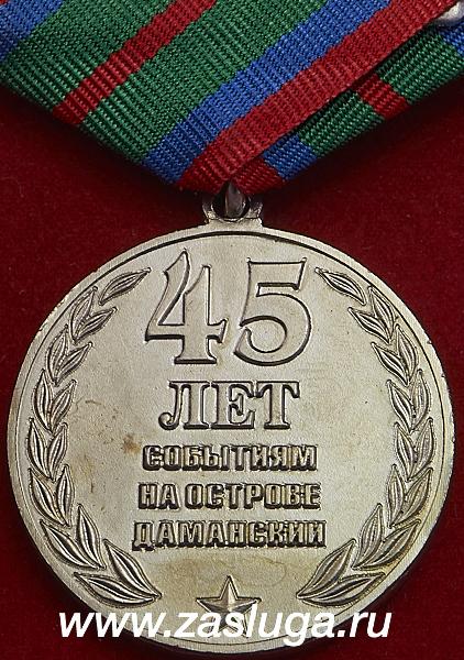 http://www.zasluga.ru/catalog_photos/damansk45letwg2.jpg
