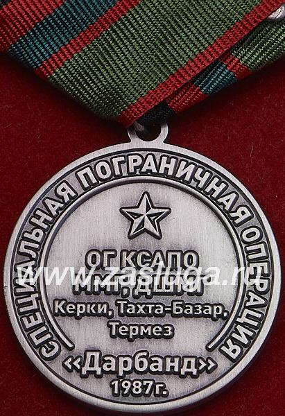 http://www.zasluga.ru/catalog_photos/darbandb2.jpg