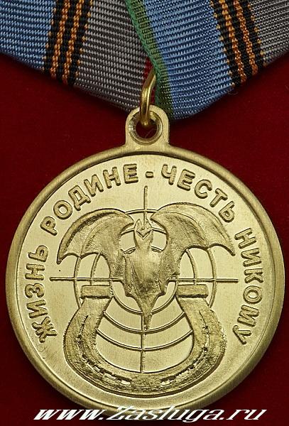 Добавить медаль 95 лет военной