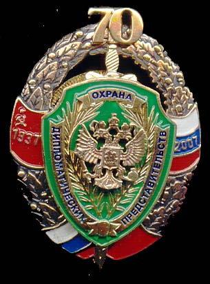 полк по охране дипломатических представительств москва отзывы догадаться