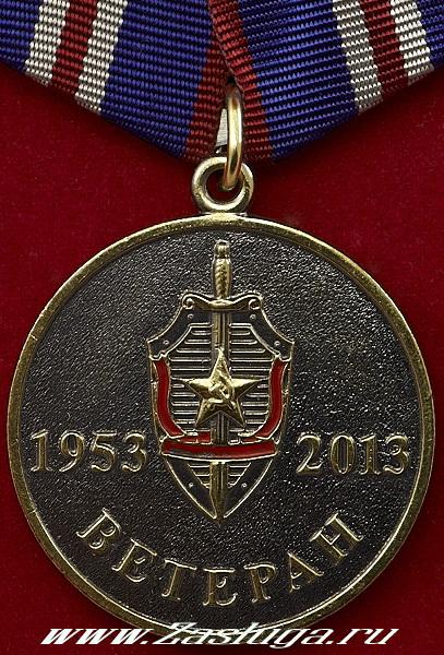 Юбилейная медаль 60 лет войсковой