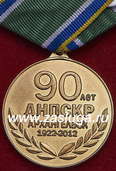 http://www.zasluga.ru/catalog_photos/dnpskrarh2.jpg