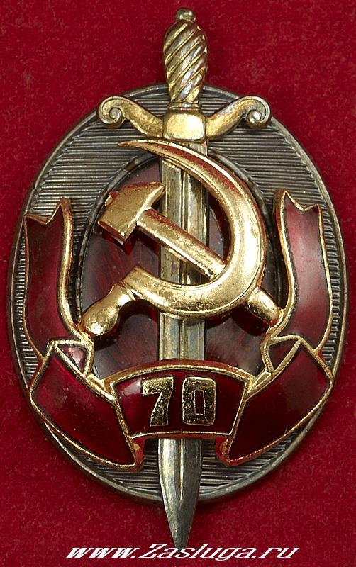 Нагрудные Знаки Советского Союза 19221991 гг