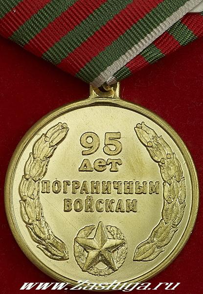 http://www.zasluga.ru/catalog_photos/granica95letpv3.jpg