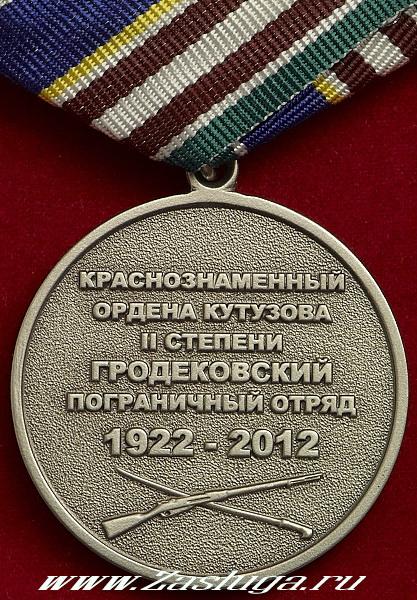 http://www.zasluga.ru/catalog_photos/grodekovskiypo3.jpg