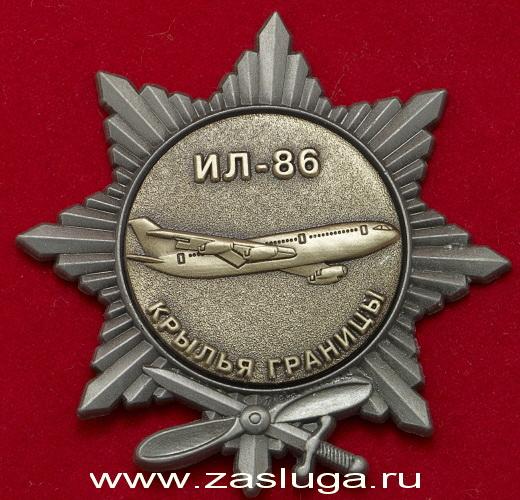 http://www.zasluga.ru/catalog_photos/il86kg1.jpg