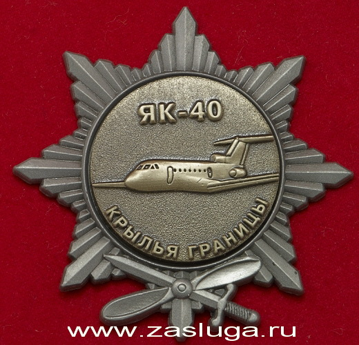http://www.zasluga.ru/catalog_photos/jak40kg1.jpg