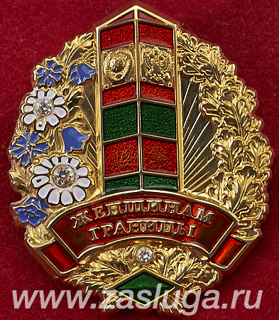 http://www.zasluga.ru/catalog_photos/jengranica1.jpg