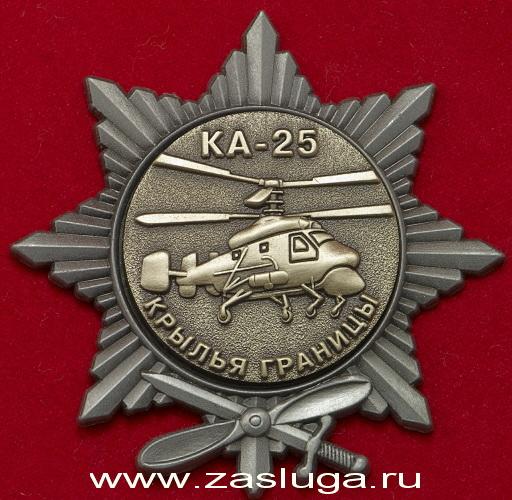 http://www.zasluga.ru/catalog_photos/ka25kg1.jpg