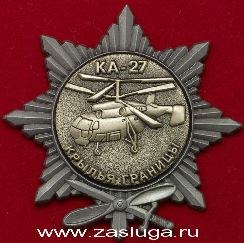 http://www.zasluga.ru/catalog_photos/ka27kg1.jpg
