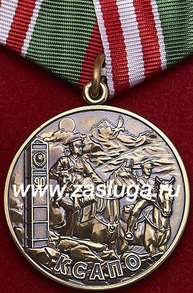 http://www.zasluga.ru/catalog_photos/ksapo90letbezm1.jpg
