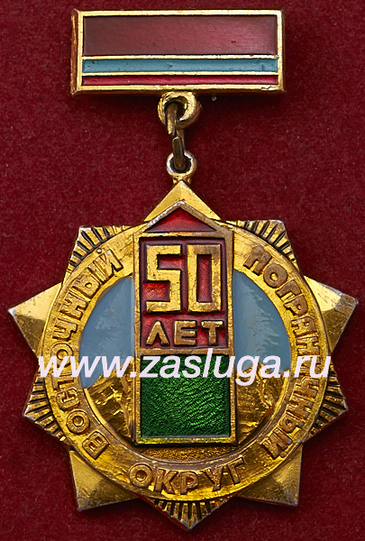 http://www.zasluga.ru/catalog_photos/kvpo50let1.jpg