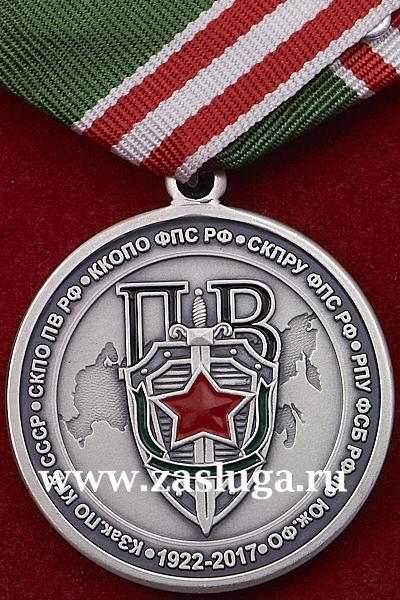 http://www.zasluga.ru/catalog_photos/kzakpo90letw2.jpg