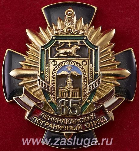 http://www.zasluga.ru/catalog_photos/leninakanpo85let1.jpg