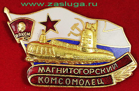 лодка магнитогорский комсомолец