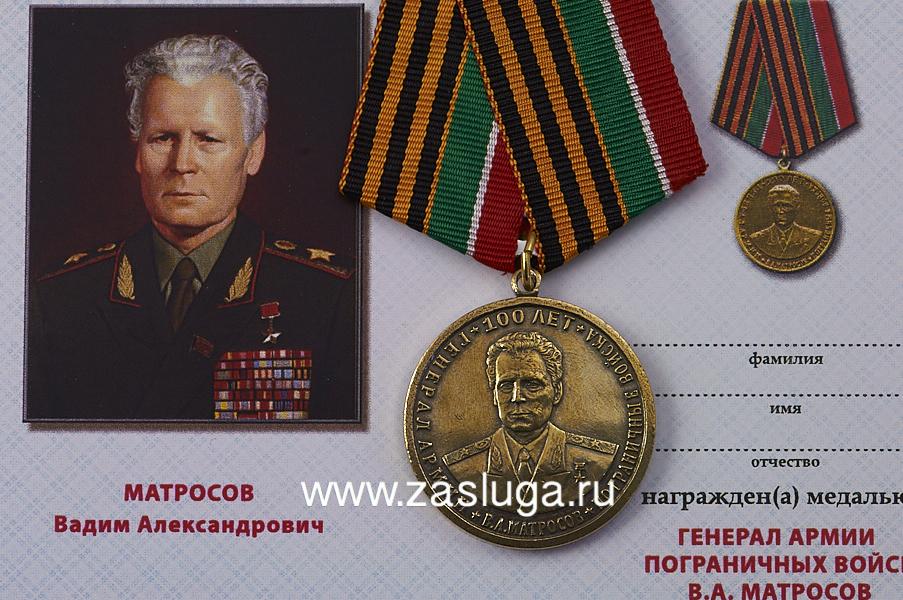 http://www.zasluga.ru/catalog_photos/matrospv3.jpg