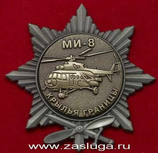 http://www.zasluga.ru/catalog_photos/mi8kg1.jpg