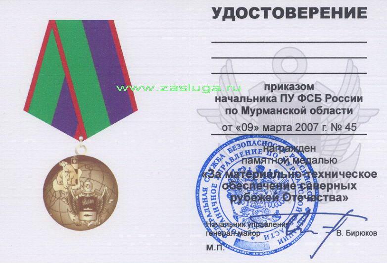 http://www.zasluga.ru/catalog_photos/murmanckkkfsbDOKB.jpg