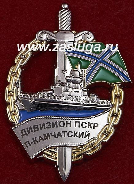 http://www.zasluga.ru/catalog_photos/pkamchatskiy1.jpg