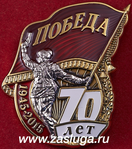 Памятный знак 70 лет победы игорь мaловицкий