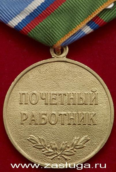http://www.zasluga.ru/catalog_photos/pochrabohotdep3.jpg