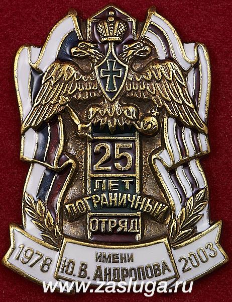 http://www.zasluga.ru/catalog_photos/pogoandropovspb1.jpg