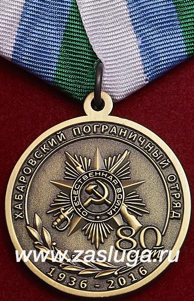 http://www.zasluga.ru/catalog_photos/pogohabarovsk1.jpg