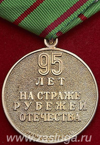 http://www.zasluga.ru/catalog_photos/pogranec95let2.jpg