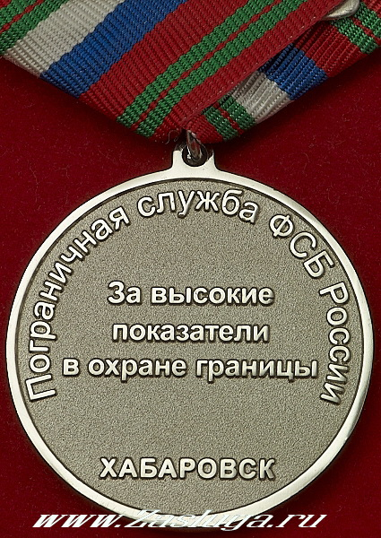 http://www.zasluga.ru/catalog_photos/pogranupravmedal3.jpg