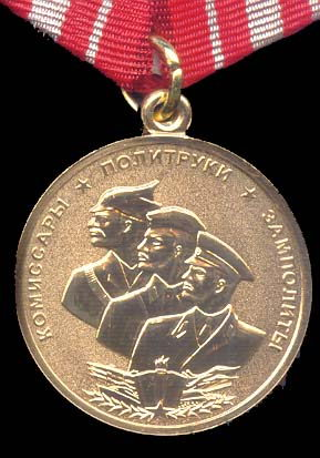 Памятная медаль комиссары политруки