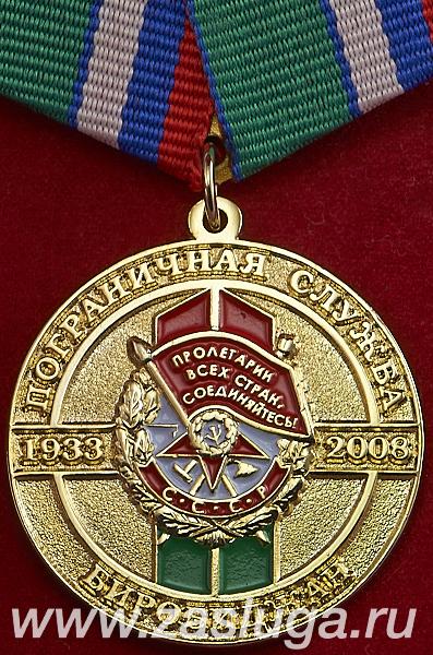 http://www.zasluga.ru/catalog_photos/psbirobidjan1.jpg