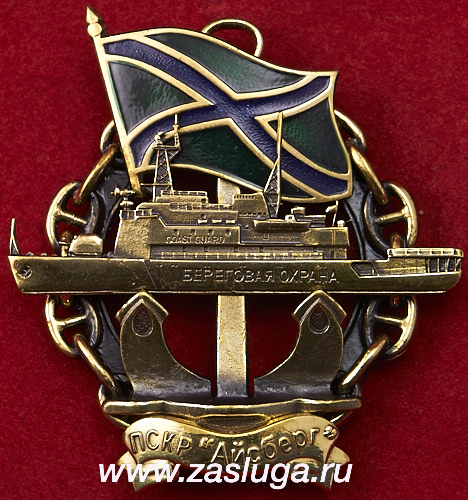 http://www.zasluga.ru/catalog_photos/pskraisberg1.jpg