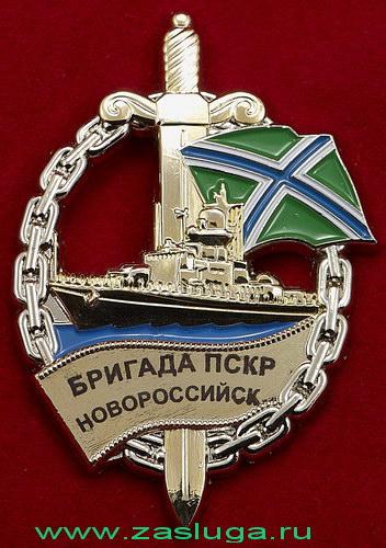 http://www.zasluga.ru/catalog_photos/pskrnovorossiysk1.jpg