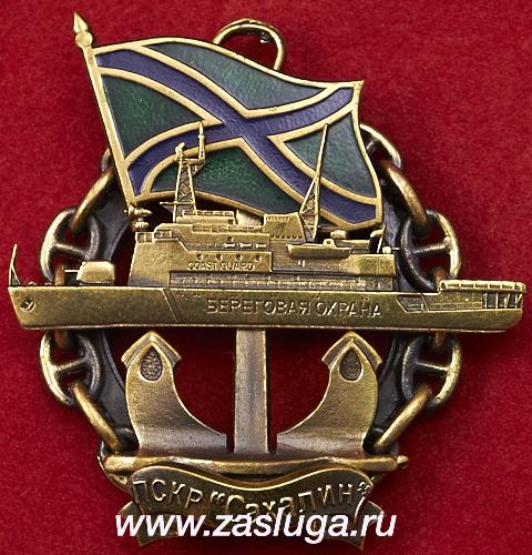 http://www.zasluga.ru/catalog_photos/pskrsahalin1.jpg