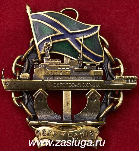 http://www.zasluga.ru/catalog_photos/pskrvolga1.jpg