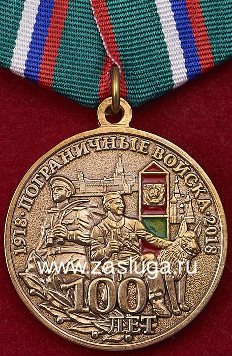 http://www.zasluga.ru/catalog_photos/pv100letchelznak1.jpg