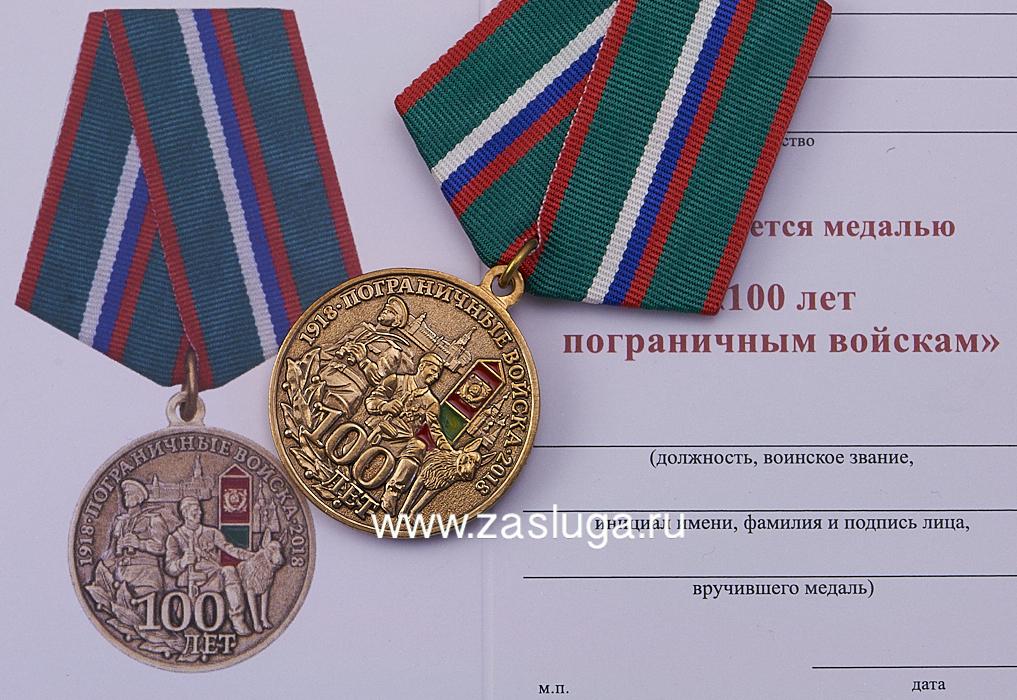 http://www.zasluga.ru/catalog_photos/pv100letchelznak3.jpg