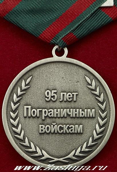 http://www.zasluga.ru/catalog_photos/pv95letmedalchina3.jpg