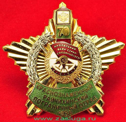 http://www.zasluga.ru/catalog_photos/raichihinskiypobkz1.jpg